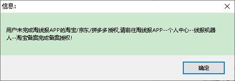 线报机器人绑定手机号提示未完成淘宝京东拼多多授权怎么解决?