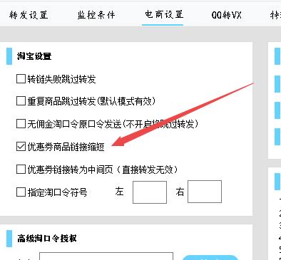 线报机器人QQ端采集淘宝消息转链后日志显示发送但是群内没消息如何解决? 常见问题 第2张